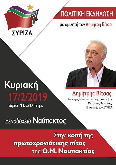 Πολιτική εκδήλωση του ΣΥΡΙΖΑ Ναυπακτίας με ομιλητή τον Δημήτρη Βίτσα