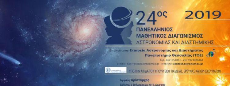Πρόκριση μαθητών από τη Ναύπακτο στο διαγωνισμό Αστρονομίας