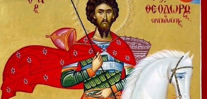Σήμερα τιμάται ο Άγιος Θεόδωρος ο Στρατηλάτης