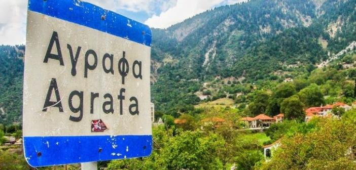 Ευρυτανία – Κτηματολόγιο: Παράταση ένα χρόνο για τις δηλώσεις ζητούν οι πολίτες των Αγράφων (ΔΕΙΤΕ ΕΓΓΡΑΦΟ)
