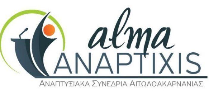 2ο Αναπτυξιακό Συνέδριο Αιτωλοακαρνανίας