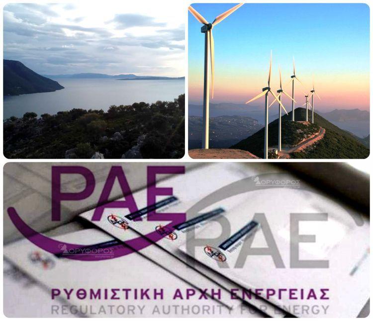 Απόρριψη αίτησης δημιουργίας αιολικού σταθμού παροχής ενέργειας ισχύος 34,2 MW, στη θέση «Γεωργίτσι» Δ.Ε. Αστακού.