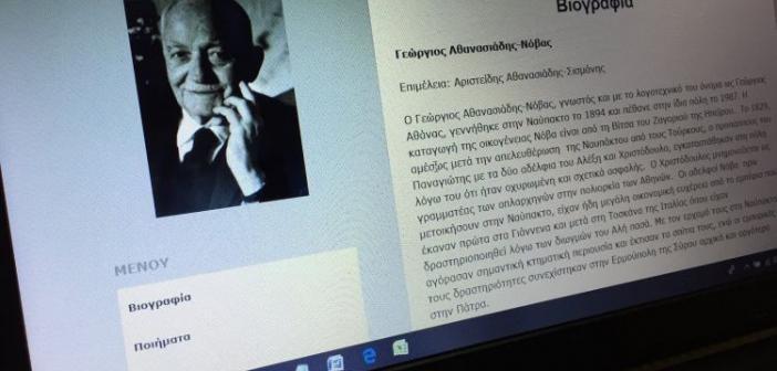 Σελίδα με το έργο του Γεωργίου Αθανασιάδη – Νόβα στο διαδίκτυο