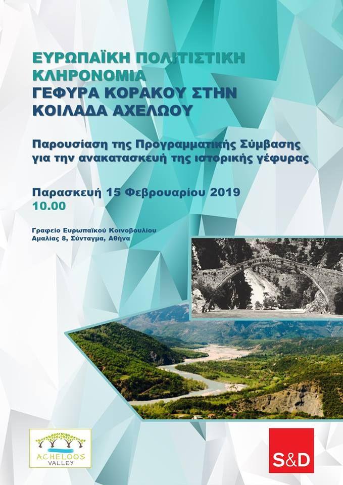 Ευρωπαϊκή Πολιτιστική Κληρονομιά – Γέφυρα Κοράκου στην Κοιλάδα Αχελώου