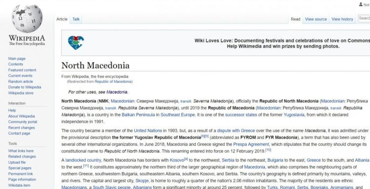 H Wikipedia άλλαξε το όνομα «Μακεδονία» σε «Βόρεια Μακεδονία» (ΦΩΤΟ)