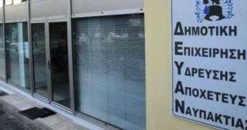 Διακοπή υδροδότησης λόγω εργασιών αύριο στο Αντίρριο