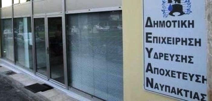 Ναυπακτία: Περνά στην επίθεση με την αποστολή εξώδικου – Η ΔΕΥΑΝ ζητά την εφαρμογή της απόφασης του υπουργού