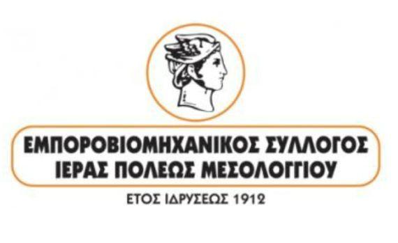 Εμποροβιομηχανικός Σύλλογος Μεσολογγίου: Επιστολή στον Υπουργό Παιδείας για το ΤΕΙ