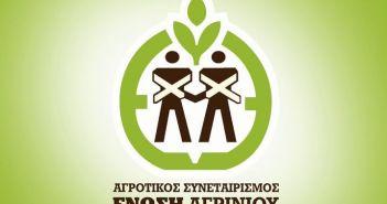Ένωση Αγρινίου: Θετική η συμμετοχή στη Zootechnia