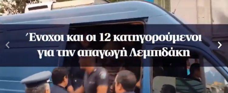 Απαγωγή Λεμπιδάκη: Ένοχοι και οι 12 κατηγορούμενοι