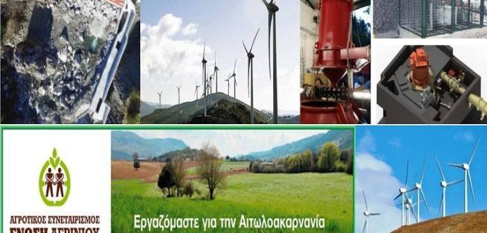 Ένωση Αγρινίου: Πρόσκληση συμμετοχής σε δυο ακόμη ενεργειακά έργα