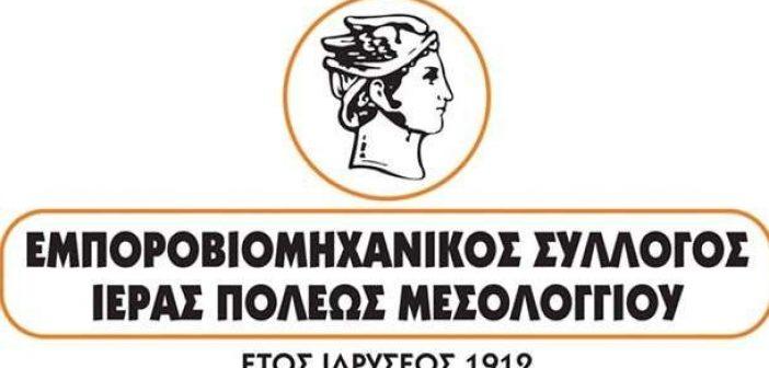 Εμποροβιομηχανικός Σύλλογος Μεσολογγίου: Εκδήλωση για το πρόγραμμα «Εργαλειοθήκη Επιχειρηματικότητας: Εμπόριο – Εστίαση – Εκπαίδευση»