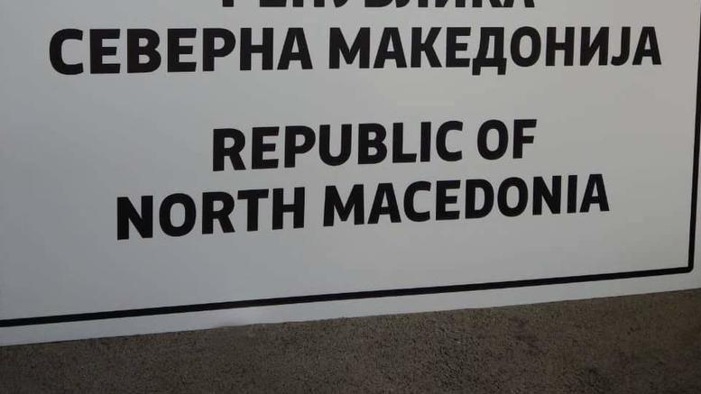 Επισήμως «Βόρεια Μακεδονία» – Αλλάζουν σήμερα οι πινακίδες
