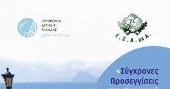 Διήμερο επιστημονικό συνέδριο από την Περιφέρεια Δυτικής Ελλάδας και την Εθνική Συνομοσπονδία Ατόμων με Αναπηρία