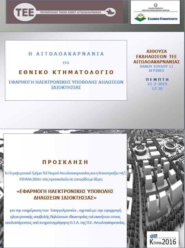 Εσπερίδα στο ΤΕΕ Αιτωλοακαρνανίας με θέμα: «Εφαρμογή Ηλεκτρονικής Υποβολής Δηλώσεων Ιδιοκτησίας»