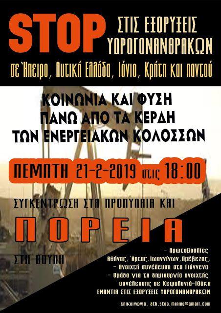 Συγκέντρωση στην Αθήνα για να σταματήσουν οι εξορύξεις υδρογονανθράκων στην Αιτωλοακαρνανία, τη Δυτική Ελλάδα και το Ιόνιο