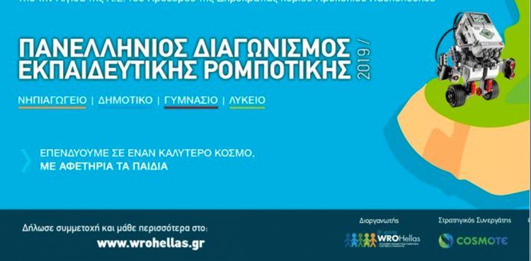 Το Γυμνάσιο Νυδριού στον Περιφερειακό διαγωνισμό Εκπαιδευτικής Ρομποτικής Ιονίων Νήσων