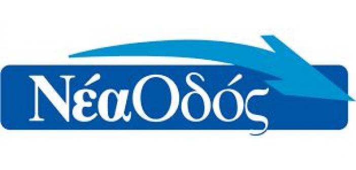 Νέα Οδός: Ζητείται Χειριστής Κέντρου Διαχείρισης Κυκλοφορίας στην Κλόκοβα