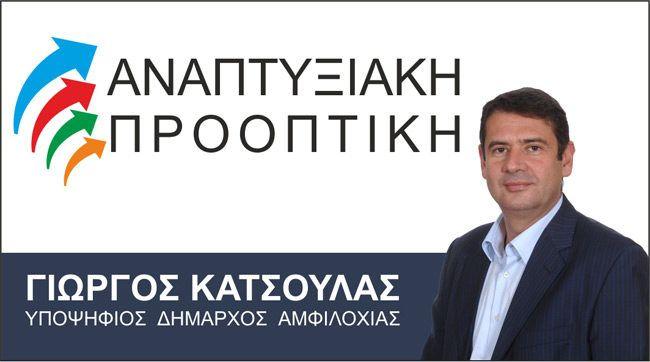 Αμφιλοχία: Εκδήλωση της δημοτικής παράταξης «ΑΝΑΠΤΥΞΙΑΚΗ ΠΡΟΟΠΤΙΚΗ» με επικεφαλής τον Γιώργο Κατσούλα