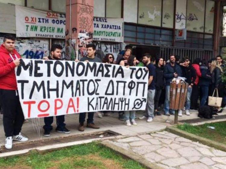 Αγρίνιο: Συνεχίζεται η κατάληψη του τμήματος ΔΠΦΠ – Τα αιτήματα και οι διεκδικήσεις των φοιτητών