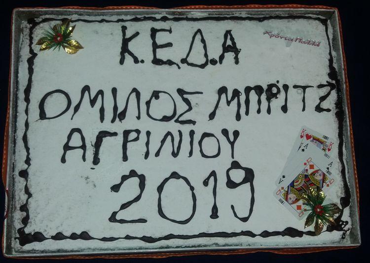 Ο Όμιλος Αγωνιστικού Μπριτζ της Κοινωφελούς Επιχείρησης του Δήμου Αγρινίου έκοψε την πίτα του (ΔΕΙΤΕ ΦΩΤΟ)