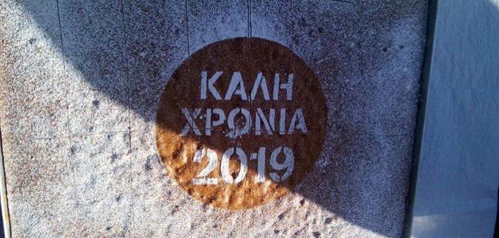 Αγρίνιο: Οι εργαζόμενοι του Δήμου κόβουν την πίτα τους