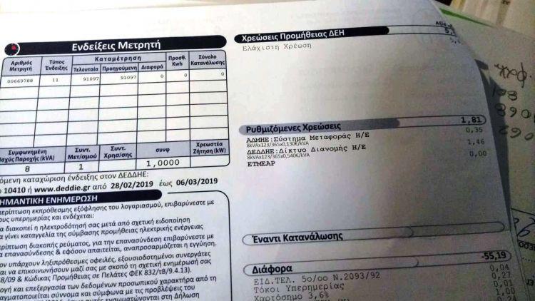 ΙΝΚΑ – Αγρίνιο: Μπαράζ καταγγελιών για επιπλέον χρεώσεις σε λογαριασμούς της ΔΕΗ