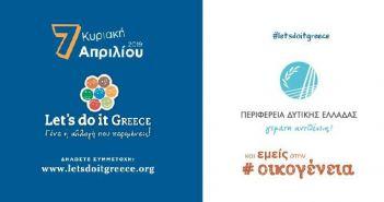 Για μία ακόμη χρονιά η Περιφέρεια Δυτικής Ελλάδας στηρίζει το Let's Do it Greece – Δηλώστε τη δράση σας για την Κυριακή 7 Απριλίου 2019 (ΔΕΙΤΕ VIDEO)