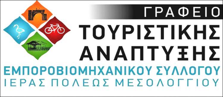 Μεσολόγγι: Επιστολή Κωνσταντίνου Πασιόπουλου για το καρναβάλι