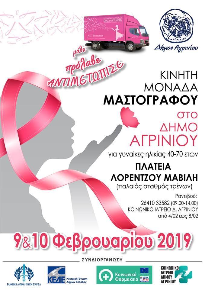 Επίσκεψη Κινητής Μονάδας Μαστογράφου στο Δήμο Αγρινίου