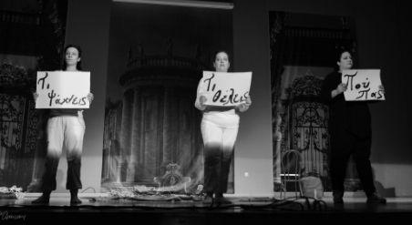 """Το Μουσικό Σχολείο Αγρινίου στο """"Κομμάτι που λείπει"""" της Εφηβικής Σκηνής του ΔΗΠΕΘΕ (ΔΕΙΤΕ ΦΩΤΟ)"""