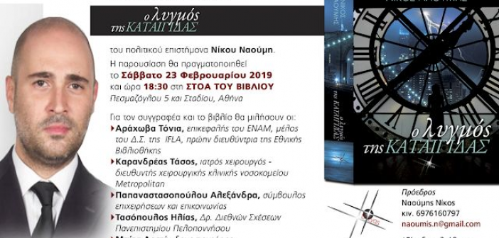 "O δημοσιογράφος Κωνσταντίνος Μπογδάνος θα συντονίσει την παρουσίαση στο βιβλίο του Νίκου Ναούμη: ""Ο λυγμός της καταιγίδας"" στην Αθήνα"