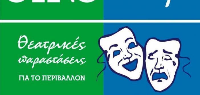 Ναύπακτος: Ξεκίνησε τις παραστάσεις του το ΟΙΚΟ-θέατρο