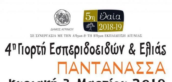 Την Κυριακή η 4η Γιορτή Εσπεριδοειδών & Ελιάς στην Παντάνασσα