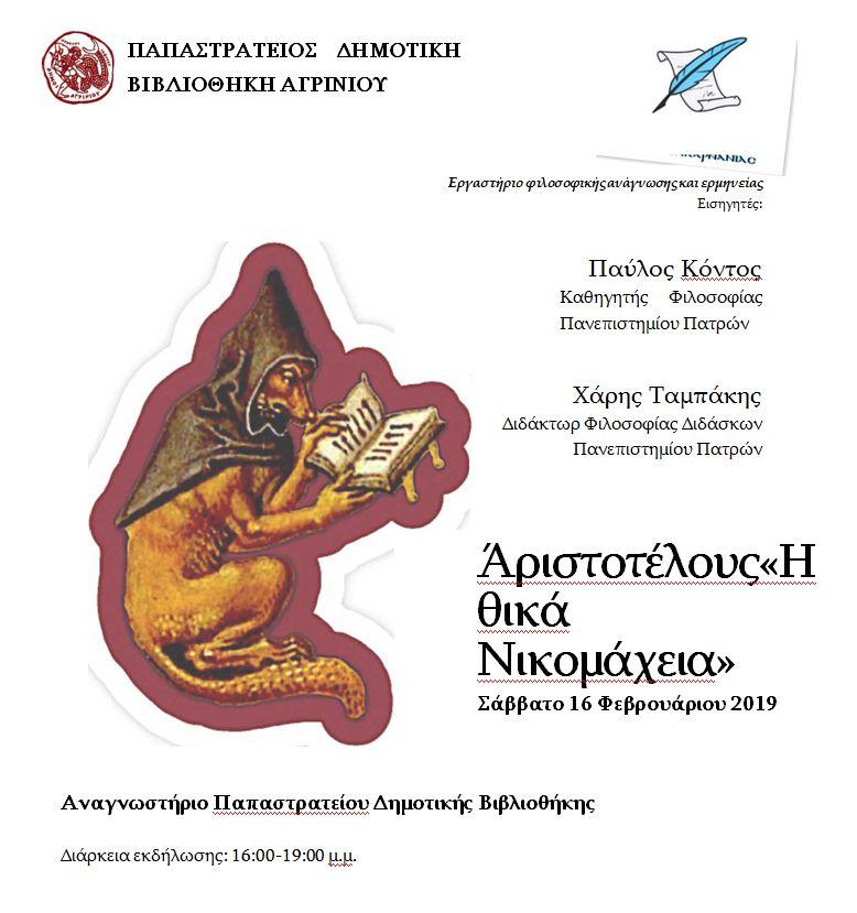 Δημοτική Βιβλιοθήκη Αγρινίου: Εργαστήριο φιλοσοφικής ανάγνωσης και ερμηνείας