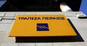 Συμφωνία της Τράπεζας Πειραιώς με την εταιρεία «MILKPLAN Α.Ε.»