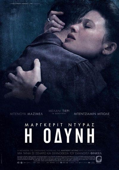 """""""Η Οδύνη"""" της Μαργκερίτ Ντιράς στην Κινηματογραφική Λέσχη Αγρινίου"""