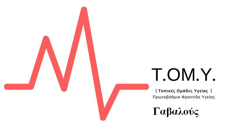 Εκδήλωση για την αρτηριακή υπέρταση από την ΤΟΜΥ Γαβαλούς