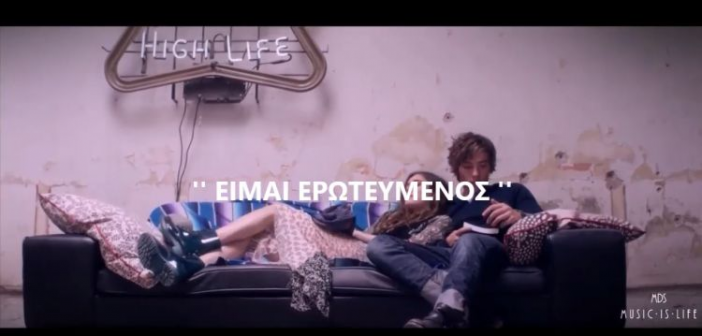 """""""Είμαι ερωτευμένος"""" Το τρίτο σε σειρά τραγούδι σε στίχους της Αγρινιώτισσας Ευτυχίας Πατσιαλού (ΔΕΙΤΕ VIDEO)"""