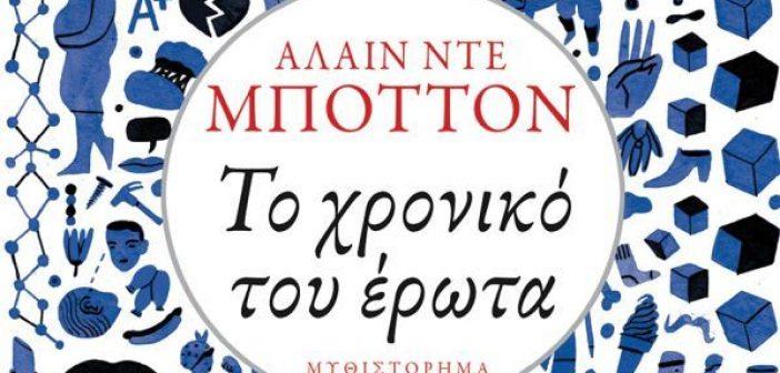 «Tο Xρονικό του Έρωτα» μυθιστόρημα του Αλαίν Ντε Μποττόν – Βιβλιοπαρουσίαση από την Κατερίνα Λιβιτσάνου – Ντάνου