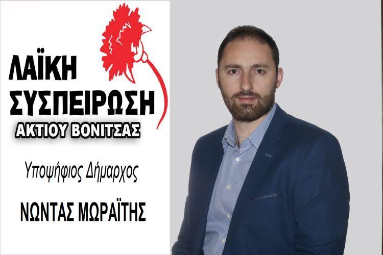 Δήμος Ακτίου – Βόνιτσας: Δήλωση του υποψήφιου δημάρχου Νώντα Μωραΐτη  για το οδικό δίκτυο Αμφιλοχίας – Λευκάδας