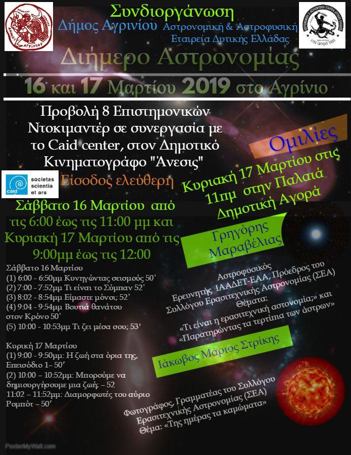 Αγρίνιο: Νέο πρόγραμμα Tριημέρου Αστρονομίας