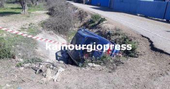 Καινούργιο: Αυτοκίνητο έπεσε σε αύλακα (ΔΕΙΤΕ ΦΩΤΟ)