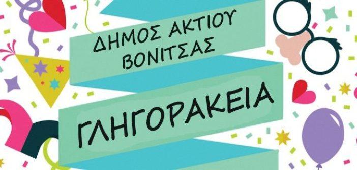 """Βόνιτσα: Αναβιώνουν τα """"Γληγοράκεια"""" την Καθαρά Δευτέρα"""