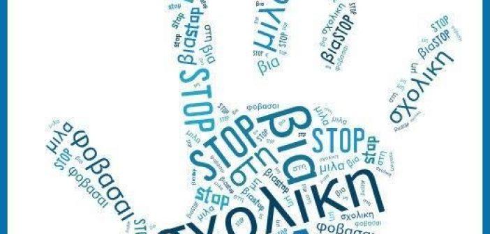 Βόνιτσα: «Σχολικός εκφοβισμός (Bullying) – τρόποι πρόληψης και αντιμετώπισής του»