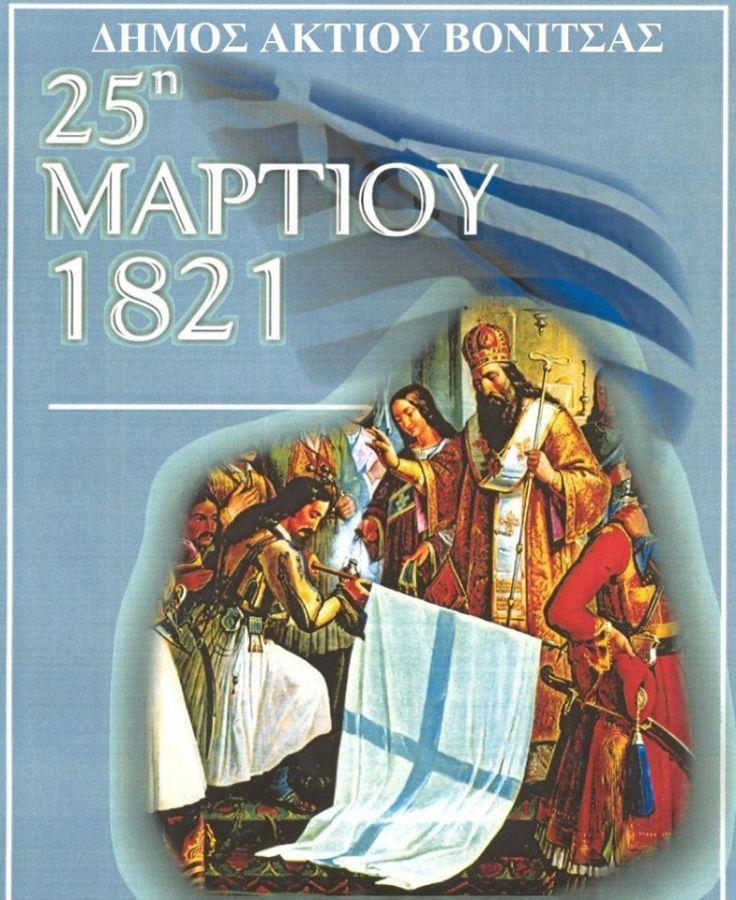 Το πρόγραμμα εορτασμού της 25ης Μαρτίου στο Δήμο Ακτίου – Βόνιτσας