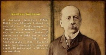 Eπιμνημόσυνη δέηση στον τάφο του μεγάλου Μεσολογγίτη πολιτικού Χαρίλαου Τρικούπη