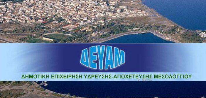 ΔΕΥΑΜ: Κατάλληλο το νερό σε Χρυσοβέργι και Μαγούλες