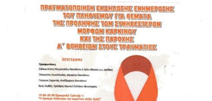 Ναυπακτία: Ενημερωτική εκδήλωση για την πρόληψη των συνηθέστερων μορφών καρκίνου