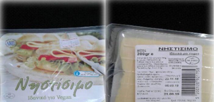 ΕΦΕΤ: Ανακαλείται νηστίσιμο τυρί με ίχνη γάλακτος (ΦΩΤΟ)